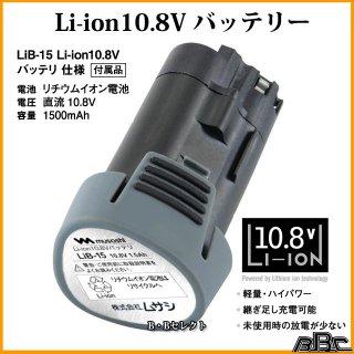 Li-ion10.8V用バッテリー LiB-15