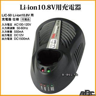 Li-ion10.8V用充電器 LiC-50