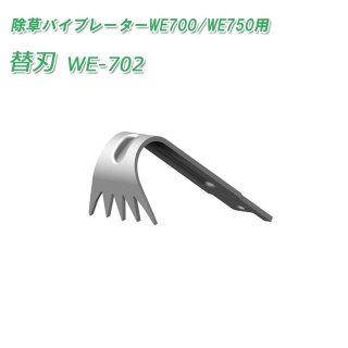 WE-702 除草バイブレーター用替刃