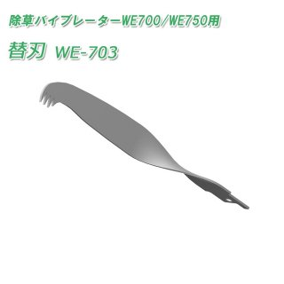 WE-703 除草バイブレーター用替刃