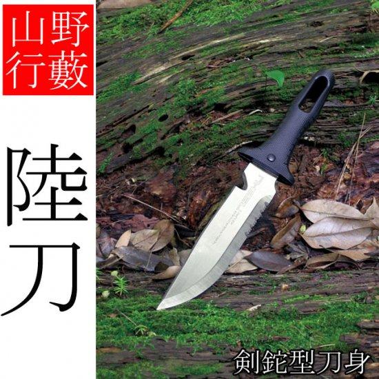 レジャーナイフ 陸刀 剣鉈型刀身 No810