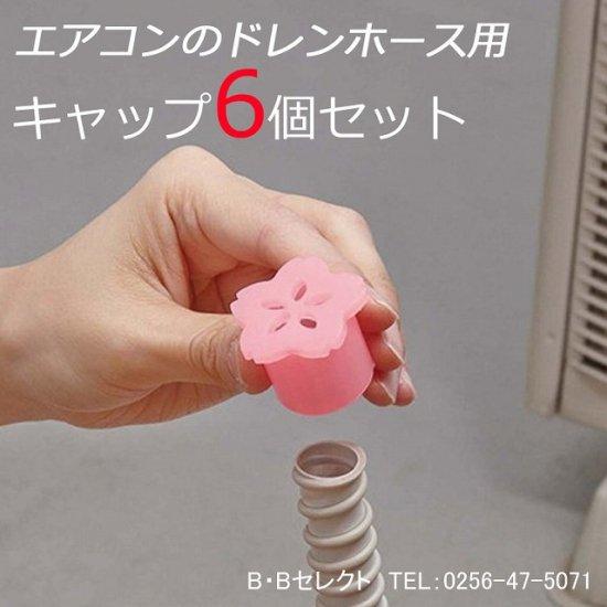 エアコン用ドレンホースキャップ 4個セット