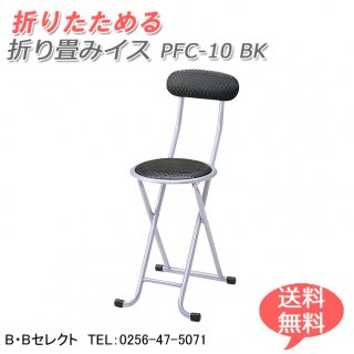 PFC-10 折り畳みチェア <img class='new_mark_img2' src='https://img.shop-pro.jp/img/new/icons61.gif' style='border:none;display:inline;margin:0px;padding:0px;width:auto;' />