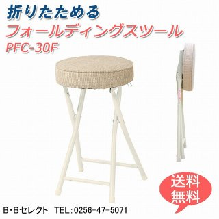 PFC-30F フォールディングチェア<img class='new_mark_img2' src='https://img.shop-pro.jp/img/new/icons61.gif' style='border:none;display:inline;margin:0px;padding:0px;width:auto;' />