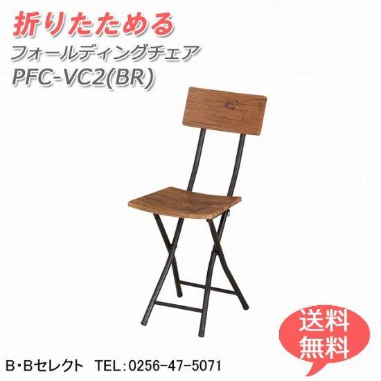 フォールディングチェア PFC-VC2
