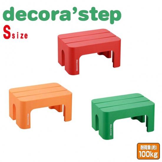 decora'step デコラステップ Sサイズ