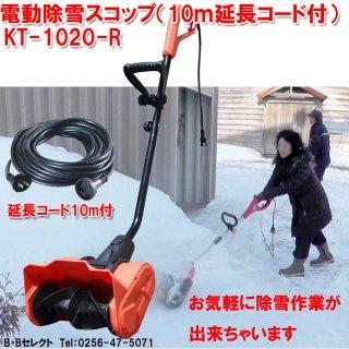 電動除雪スコップ KT-1020R(10m延長コード付)