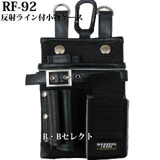 反射ライン付小物ケース RF-92<br>中林製作所ワーカーズレーベルの小物入はスマホ収納に!カラビナやベルト通し付で2種類に使い分け可能!