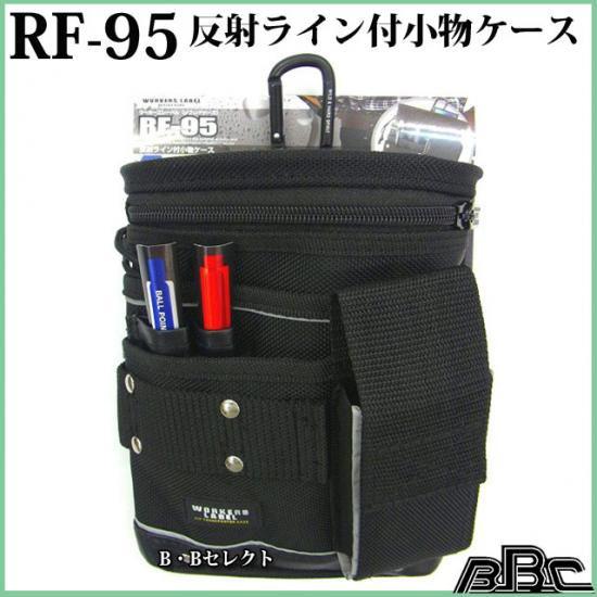 反射ライン付小物ケース RF-95