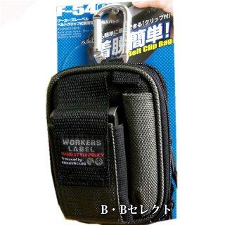 ベルトクリップ式携帯電話小物入れバッグF54<br>中林製作所ワーカーズレーベルの小物入はスマホ収納に!カラビナやベルトクリップ付で2種類に使い分け可能!