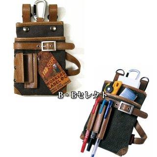 携帯電話小物入れバッグ FAB5BR<br>中林製作所ワーカーズレーベルの小物入はスマホ収納に!カラビナやベルト通し付で2種類に使い分け可能!