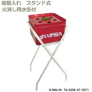 吸殻入れ スタンド式 OS-0701(吸殻入れ缶,吸殻入れ バケツ,吸殻入れ 屋外,タバコ吸殻入れ.)