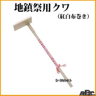 地鎮祭用鍬(クワ)紅白布巻 No28062  起工式・地鎮祭用具として