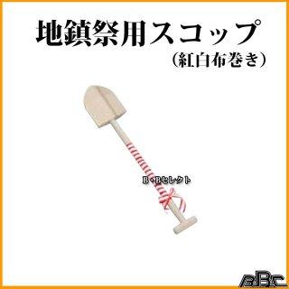 地鎮祭用スコップ(紅白布巻) No28063 起工式・地鎮祭用具として