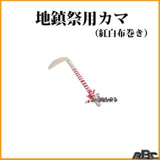 地鎮祭用鎌(カマ) 紅白布巻 No28064