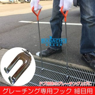 グレーチング専用フック 細目用(隙間8mmまで)<br>側溝の泥上げ作業に!