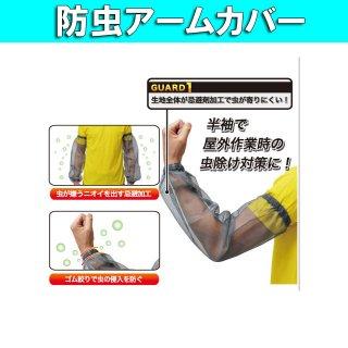 防虫アームカバー No13020<br>虫の多い場所でも安心!腕を虫刺されから守る防虫アームカバー