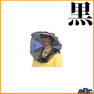 防虫ネット DH-5402 黒<br>お手持ちの帽子に取りつけできる防虫ネット。