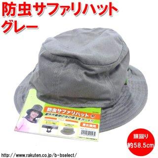 防虫サファリハット DP-5501 グレー<br>防虫ネット付の帽子です。ガーデニングやアウトドアなど身近な場所でもかぶれるので安心です