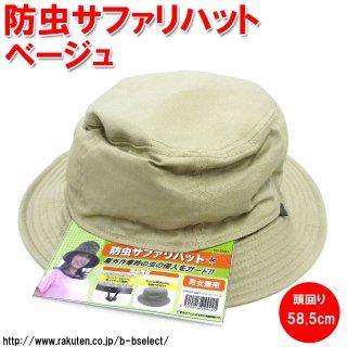 防虫サファリハット DP-5501 ベージュ<br>防虫ネット付の帽子です。ガーデニングやアウトドアなど身近な場所でもかぶれるので安心です