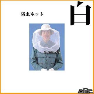 防虫ネット DH5402 白<br>お手持ちの帽子に取りつけできる防虫ネット。
