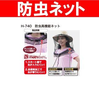 防虫高機能ネット H-740<br>お手持ちの帽子に取りつけできる防虫ネット。
