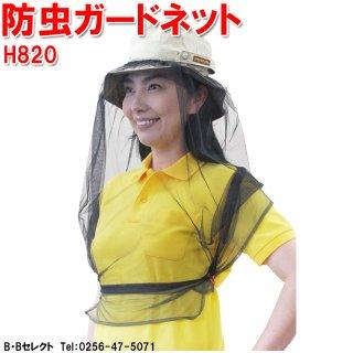 防虫ガードネット H-820<br>お手持ちの帽子に取りつけできる防虫ネット。