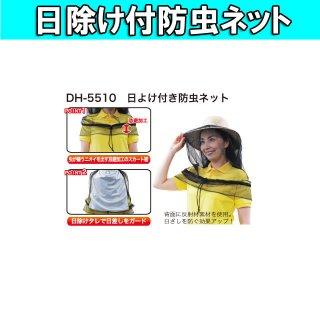 日よけ付き防虫ネット DH-5510<br>防虫ネット付の帽子です。ガーデニングやアウトドアなど身近な場所でもかぶれるので安心です