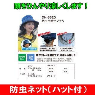 防虫冷感サファリ DH-5520<br>お手持ちの帽子に取りつけできる防虫ネット。