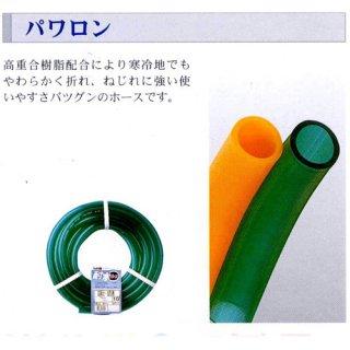 散水ホース 超耐寒ホース パワロン50m巻き(コイル巻) 25×31-50m巻 グリーン