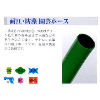 耐圧・防藻園芸ホース 15×20−50m ドラム巻き