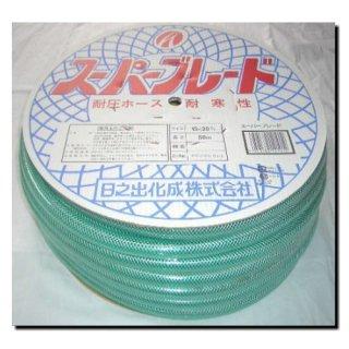 散水ホース 耐圧スーパーブレード  15×20 50m巻 グリーン