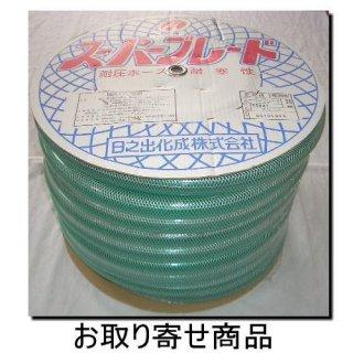 散水ホース 耐圧スーパーブレード 25×31 30m巻グリーン