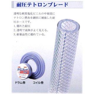 産業用・特殊ホース 耐圧テトロンブレードホース8×13.5-100m(コイル巻き)