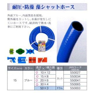 散水ホース 耐圧・防藻・藻シャットホース ドラム巻 15mm-50m巻