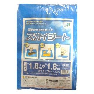 #3000スカイシート1.8m×1.8m  厚手ブルーシート