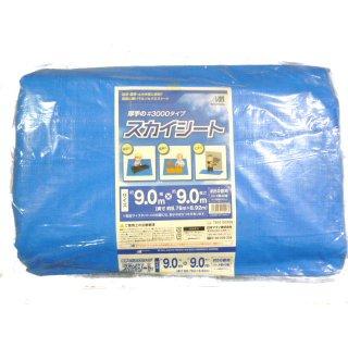 #3000スカイシート9.0m×9.0m  厚手ブルーシート