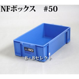 NFボックス #50
