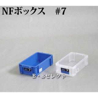NFボックス #7