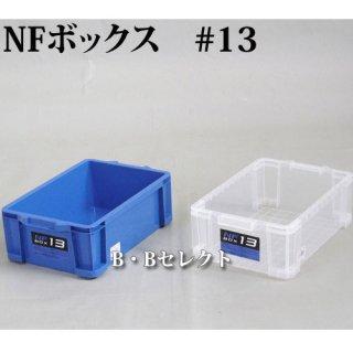 NFボックス #13