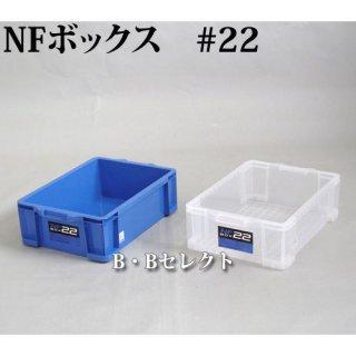 NFボックス #22