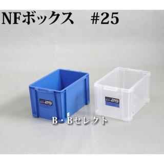 NFボックス #25