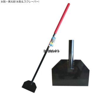 氷割・貫太郎 (氷割&スクレーパー)
