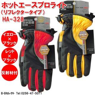 ホットエースプロ ライト HA-328