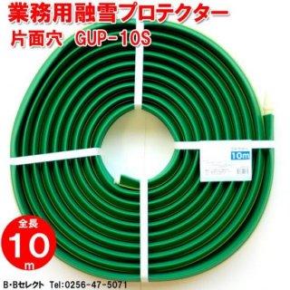 GUP-10S 業務用融雪プロテクター10M 片面穴タイプ