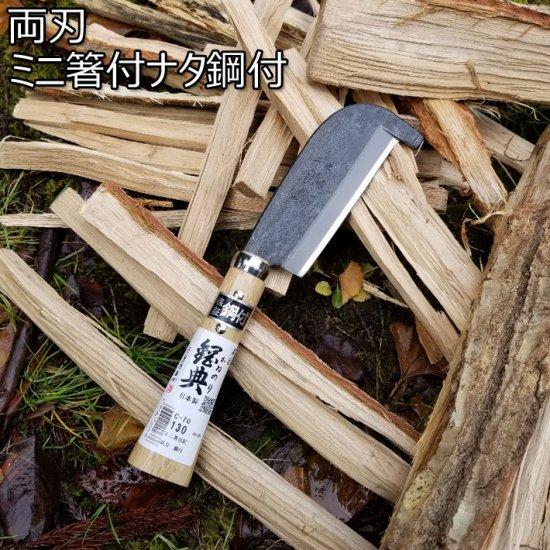 鋼付ミニ箸付鉈(ナタ) 120mm C-70