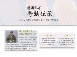 香雅伝承 静岡銘茶<br>高級煎茶(雅)
