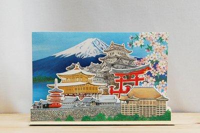 京都・福井朝日堂 立体カード「世界遺産」