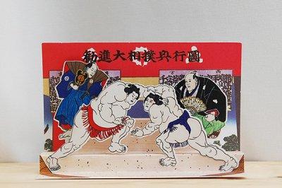 京都・福井朝日堂 立体カード「相撲」