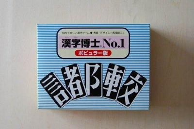 奥野かるた/漢字博士No.1<ポピュラー版>